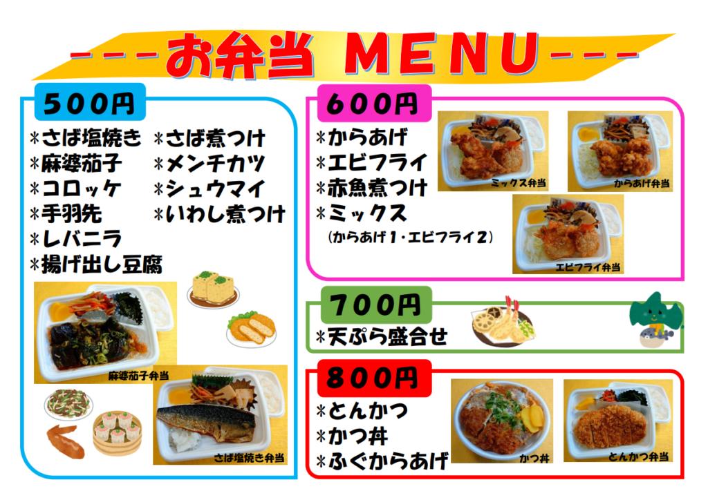みちしおお弁当メニュー表